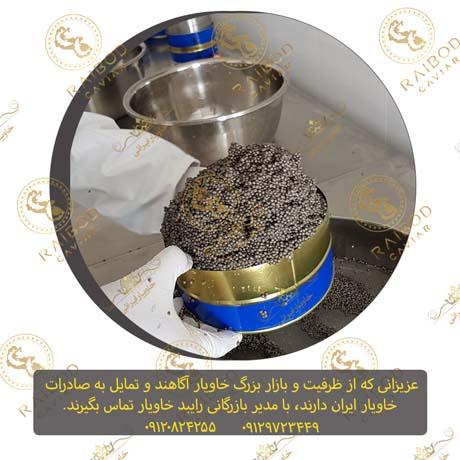 صادرات خاویار لوکس ایرانی