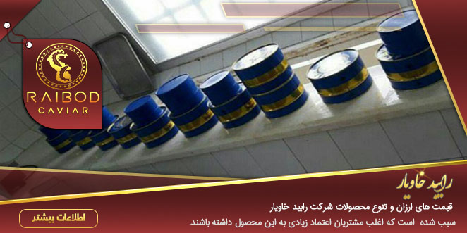 فروش خاویار صادراتی