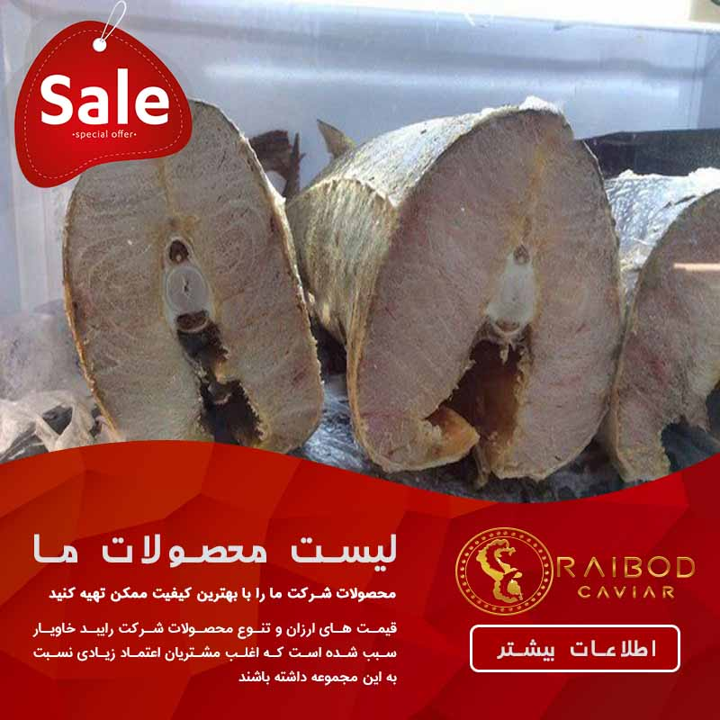 خرید گوشت ماهیان خاویاری صادراتی
