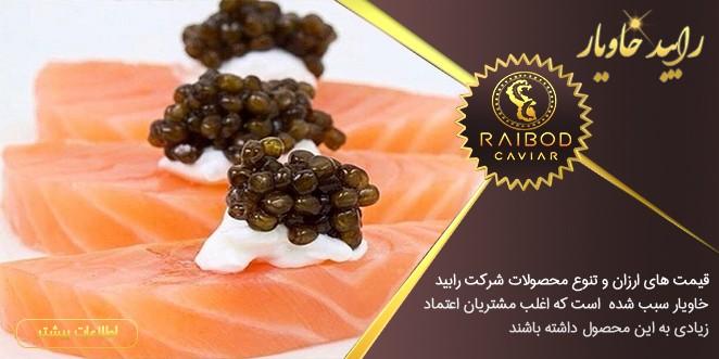 گوشت ماهی بلوگا کیلویی چند است؟