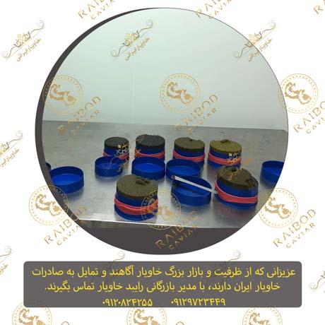 مراکز فروش خاویار صادراتی