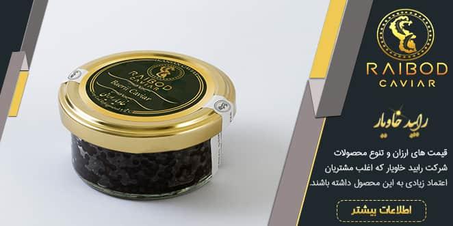 بهترین برندهای تولید کننده خاویار ایران