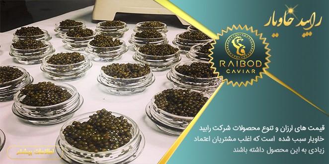 نمایندگی خرید و فروش بهترین خاویار ایرانی