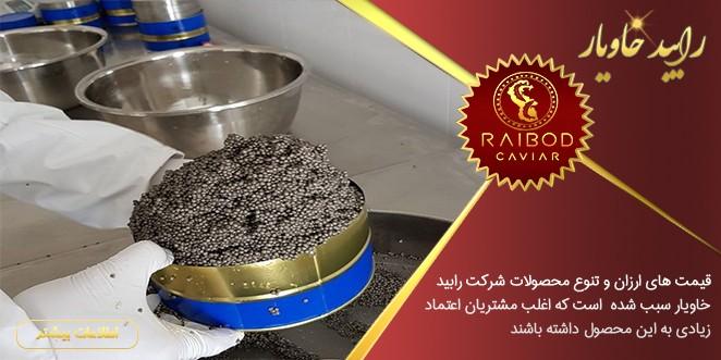 تولید خاویار صادراتی ایران