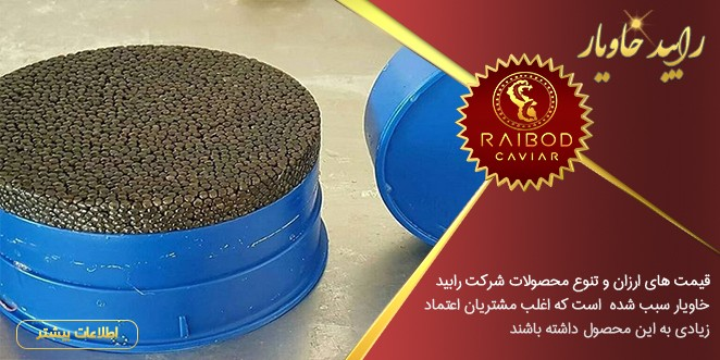 شرکت صادرات خاویار پروشی در ایران