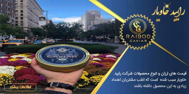 اطلاعاتمراکز فروش خاویار در تهران