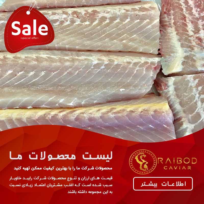 خرید گوشت فیل ماهی به صورت فیله شده